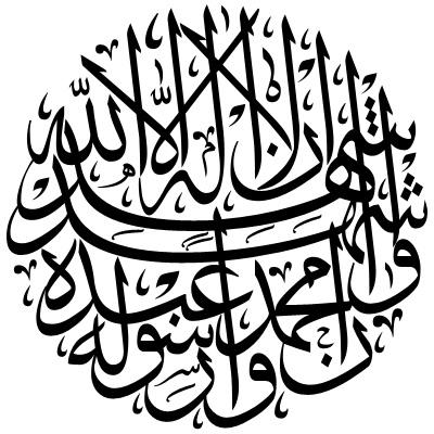 What is shahadah