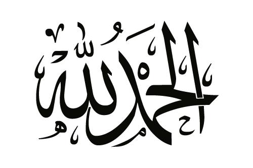 Alhamdulillah sahibul saif sheykh abdul kerim al kibrisi alhamdulillah altavistaventures Choice Image