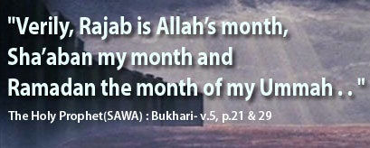 rejab is Allah's month