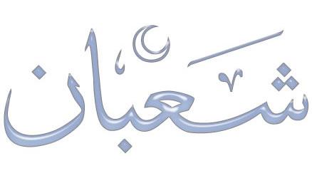 shaban2