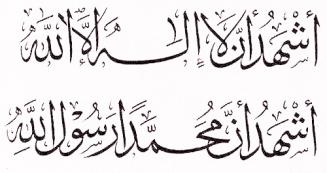 shahadat (3)